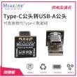 Type-C公头转USB-A公头 转接板 可替代Type-c数据线供电及通讯 4G