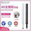 4G全频段棒状天线4G LTE 增益CPE路由器 SMA接口