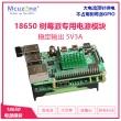 树莓派UPS专用 18650锂电池充电升压 顶针版不间断电源 5V2A 5V3A双输出