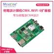 树莓派计算机CM4_WiFi 6E扩展板 AX200 AX210 铝合金外壳 千兆