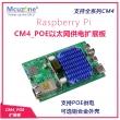 树莓派CM4_POE以太网供电扩展板 POE供电 支持全系列CM4核心板