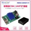 CM4_UART扩展板树莓派 带隔离的高速RS485接口 双网卡千兆百兆-不含485