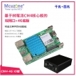 CM4 4G IO板树莓派计算机 双网卡千兆百兆 4G LTE 铝合金外壳免驱(标配CAT4 4G LTE)