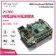 树莓派UPS专用5V3A 顶针版移动电源21700动力电池 10000mAH