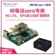 树莓派zero专用 4G LTE、GPS及USB扩展模块 CAT1免驱/即插即用 (铝合金外壳需另拍)