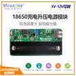 18650充电升压电源模块 5-12V输出可调 适用Arduino开发板 灯串
