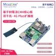 CM4-4G PLUS板 双千兆网 树莓派计算机 铝合金外壳 4G LTE免驱GPS - 标配华为ME909S-821ap V2 (标准版)