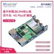CM4-4G PLUS板 双千兆网 树莓派计算机 铝合金外壳 4G LTE免驱GPS-标配CAT4 4G LTE