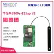 华为ME909s-821ap V2 树莓派4G LTE模块CAT4 全网通 linux ubuntu