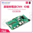 CM4 MINI IO扩展底板树莓派官方 PCIe CM 4电源 散热片