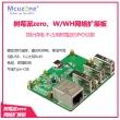 树莓派 zero/W/WH 网络扩展板 USB转以太网RJ45 HUB集线器Type-C-单网口版