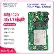 移远EC20 4G无线通讯模块 语音 带GPS 物联网 Quectel 树莓派4G