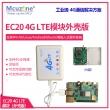 树莓派专用外壳版EC20 4GLTE模块 语音短信GPS Ubuntu SAM9X25—基础版
