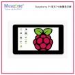 原装树莓派官方7寸触摸显示屏 10点电容触控 RASPBERRYPI-DISPLAY