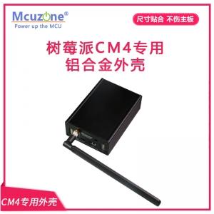 树莓派CM4铝合金外壳 CM4 4G IO Pro 扩展板/mini IO板 HDMI 专用 导轨
