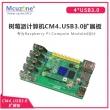 树莓派计算机CM4-USB3.0扩展板 专为CM4设计—— 4*USB3.0