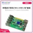 树莓派计算机CM4-USB3.0扩展板 专为CM4设计—— 双固件版版